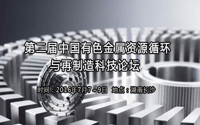 第二届中国有色金属资源循环与再制造科技论坛