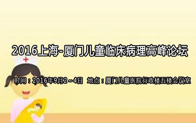 2016上海-厦门儿童临床病理高峰论坛