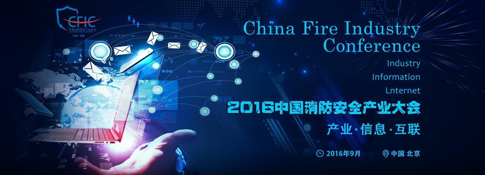 2016中国消防安全产业大会