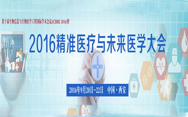 2016精准医疗与未来医学大会