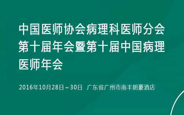 中国医师协会病理科医师分会第十届年会暨第十届中国病理医师年会