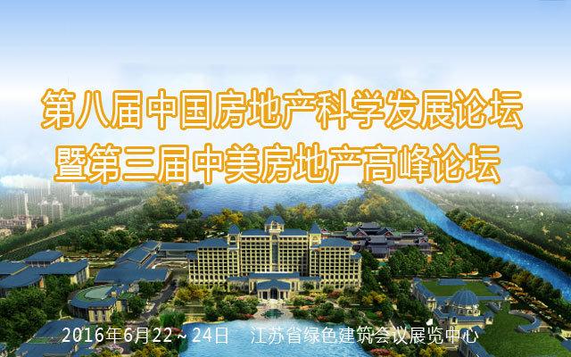 第八届中国房地产科学发展论坛暨第三届中美房地产高峰论坛