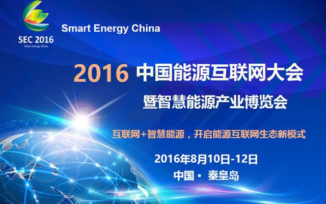 2016中国能源互联网大会暨智慧能源产业博览会