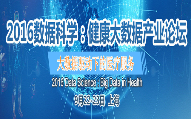 2016数据科学:健康大数据产业论坛