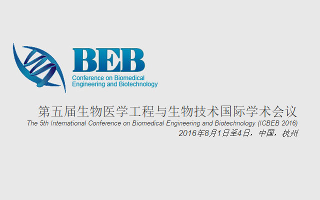 2016第五届生物医学工程与生物技术国际学术会议