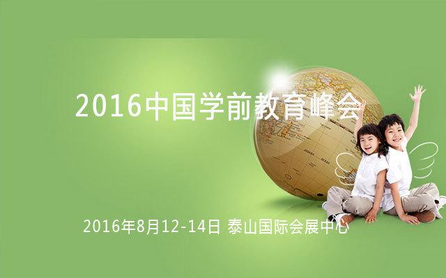 2016中国学前教育峰会
