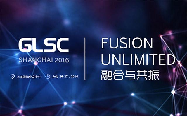 2016全球物流与供应链大会(GLSC2016)