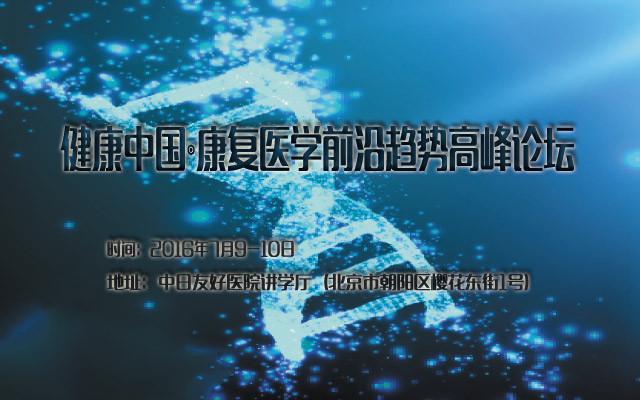 健康中国•康复医学前沿趋势高峰论坛