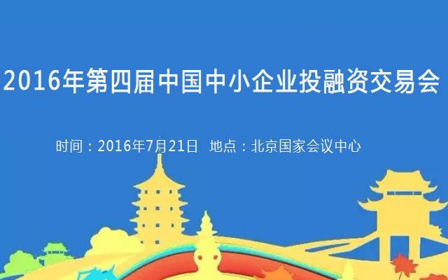 2016年第四届中国中小企业投融资交易会