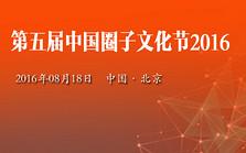 2016第五届中国圈子文化节