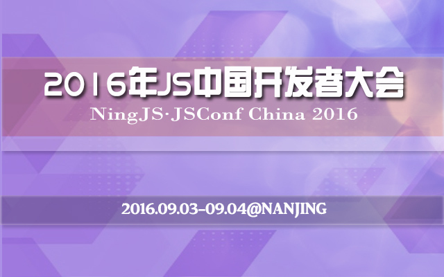 2016第五届JSConf China(JavaScript 中国开发者大会)