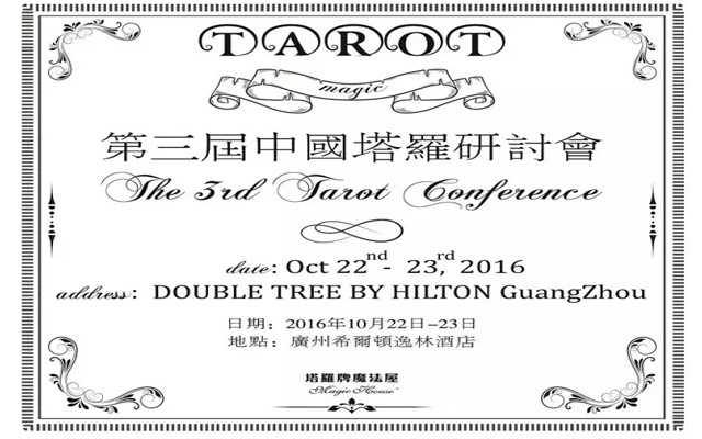 2016年中国第三届塔罗研讨会