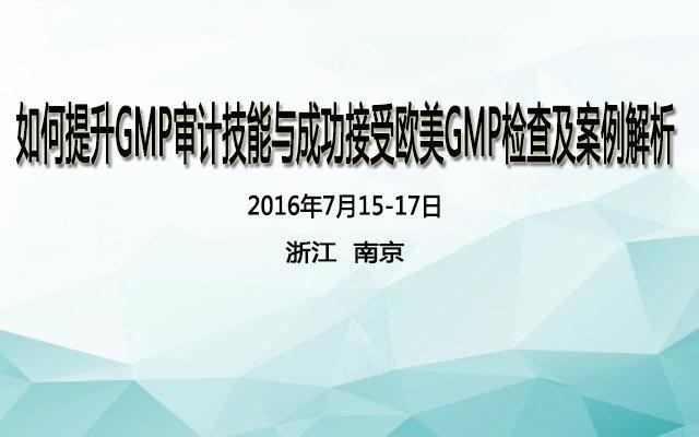 南京-如何提升GMP审计技能与成功接受欧美GMP检查及案例解析