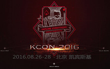 KCon黑客大会2016北京