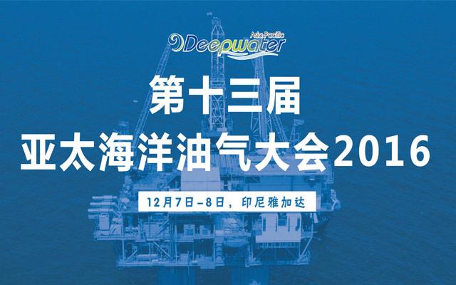 第十三届亚太海洋油气大会2016