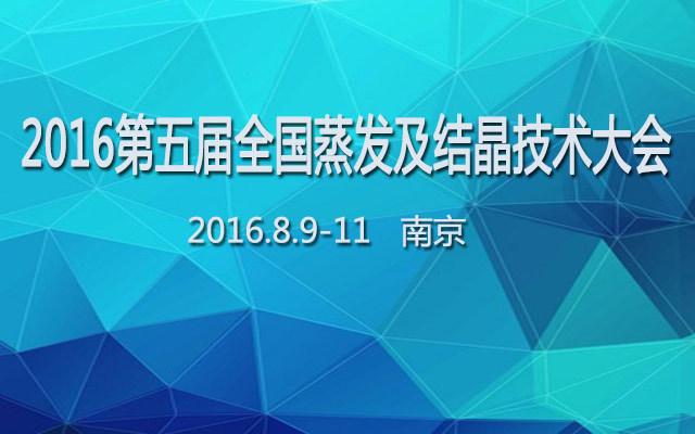 2016第五届全国蒸发及结晶技术大会