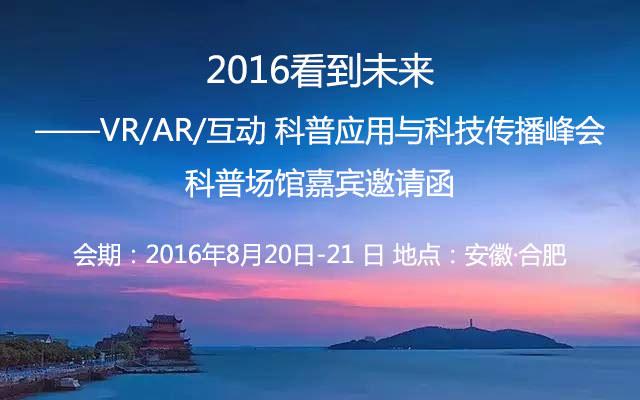 2016看到未来 ——VR/AR/互动 科普应用与科技传播峰会