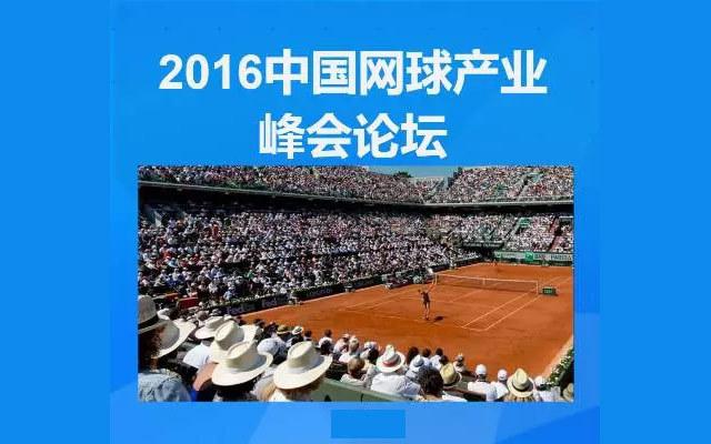 2016中国网球产业峰会论坛
