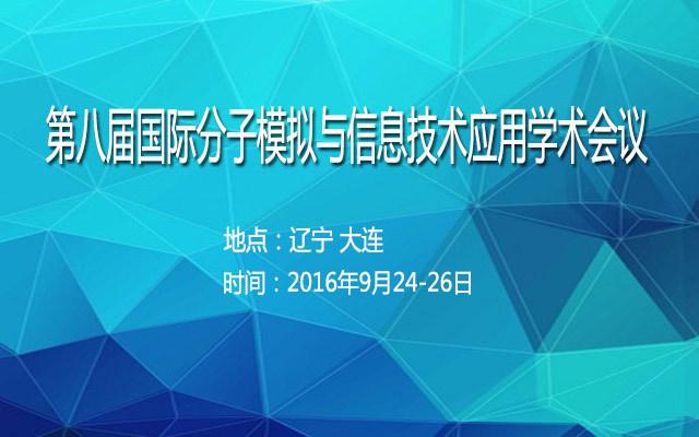 第八届国际分子模拟与信息技术应用学术会议