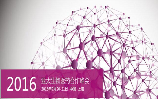 2016亚太生物医药合作峰会