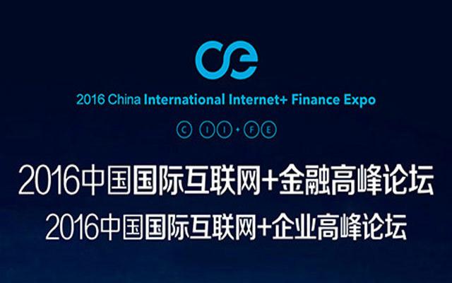 2016中国国际互联网+金融高峰论坛