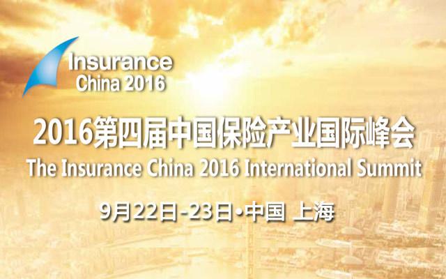 2016第四届中国保险产业国际峰会
