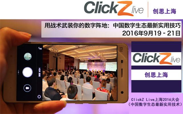 ClickZ Live上海2016大会(中国数字生态最新实用技术)