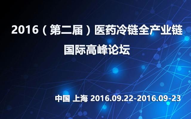 2016(第二届)医药冷链全产业链国际高峰论坛
