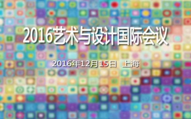 2016艺术与设计国际会议