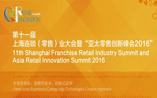 第十一届上海连锁(零售)业大会暨亚太零售创新峰会2016