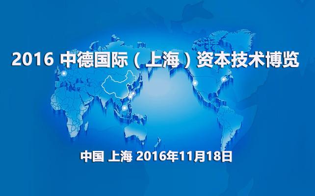 2016 中德国际(上海)资本技术博览