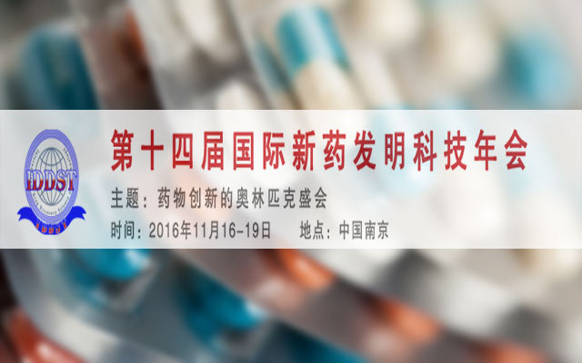 2016第十四届国际新药发明科技年会(IDDST-2016)