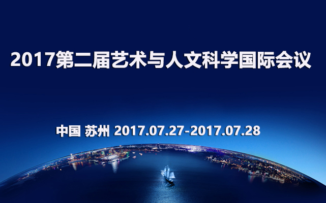 2017第二届艺术与人文科学国际会议