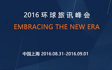 2016环球旅讯峰会