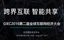GIEC2016第二届全球互联网经济大会