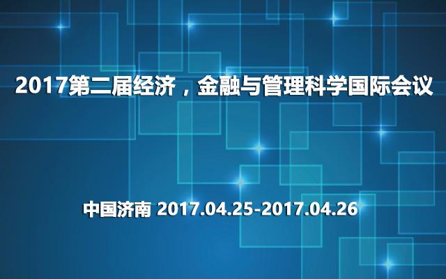 2017第二届经济,金融与管理科学国际会议