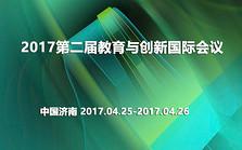 2017第二届教育与创新国际会议