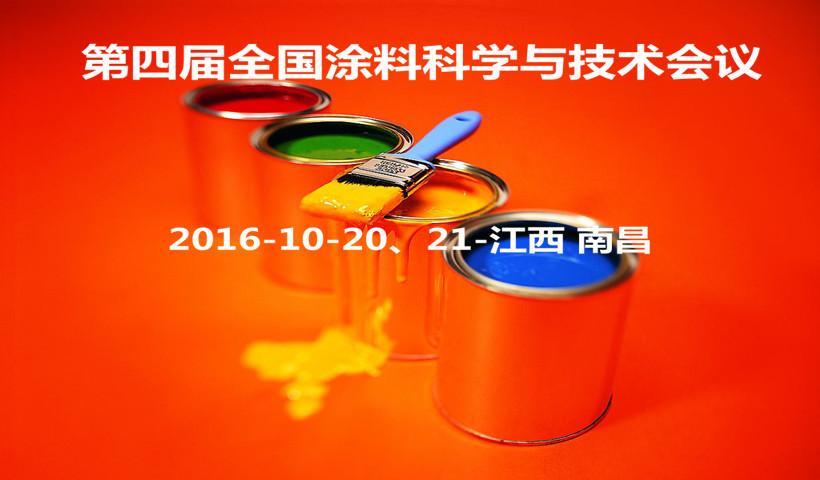 2016第四届全国涂料科学与技术会议