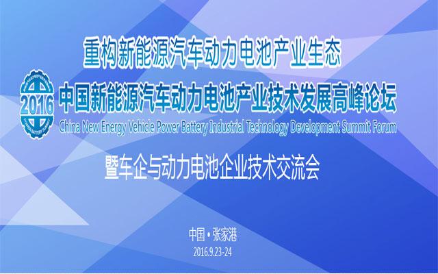 2016中国新能源汽车动力电池产业技术发展高峰论坛暨