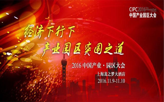 CIPC2016中国产业·园区大会