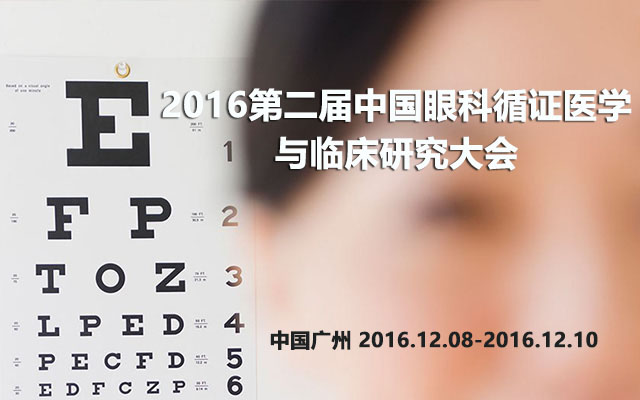 第二届中国眼科循证医学与临床研究大会