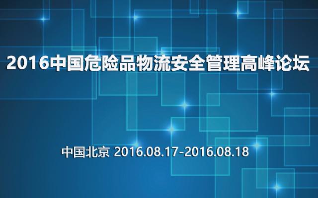 2016中国危险品物流安全管理高峰论坛