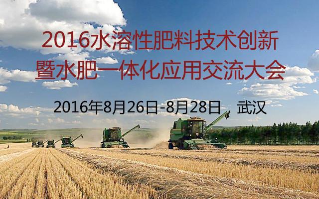 2016水溶性肥料技术创新暨水肥一体化应用交流大会