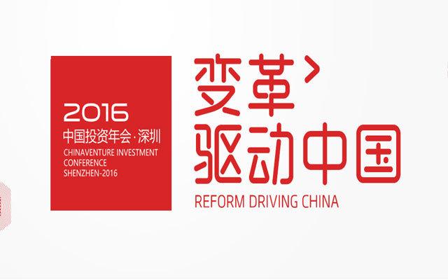 2016中国投资年会·深圳
