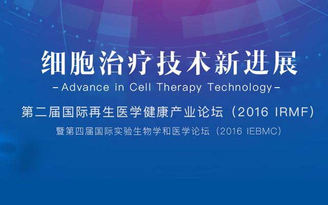 第二届国际再生医学健康产业论坛(2016 IRMF)暨第四届国际实验生物学和医学论坛(2016 IEBMC)
