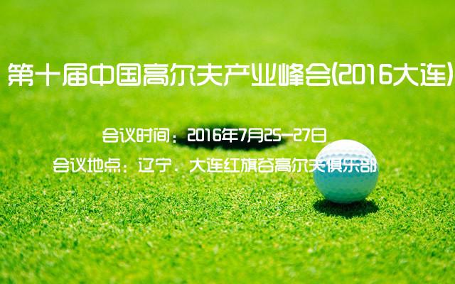 第十届中国高尔夫产业峰会  暨CCCGA中国高尔夫球场营销与管理技术研讨会(2016大连)