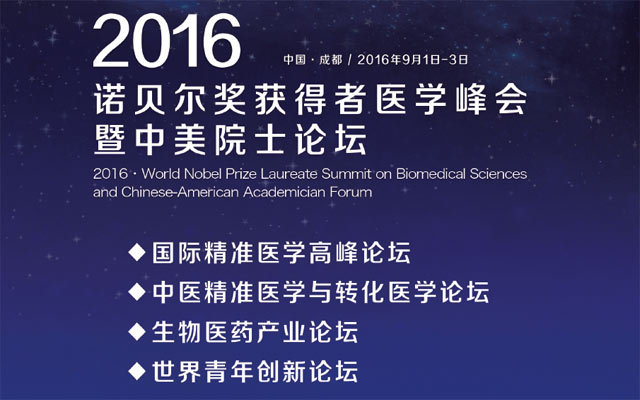 2016诺贝尔奖获得者医学峰会暨中美院士论坛