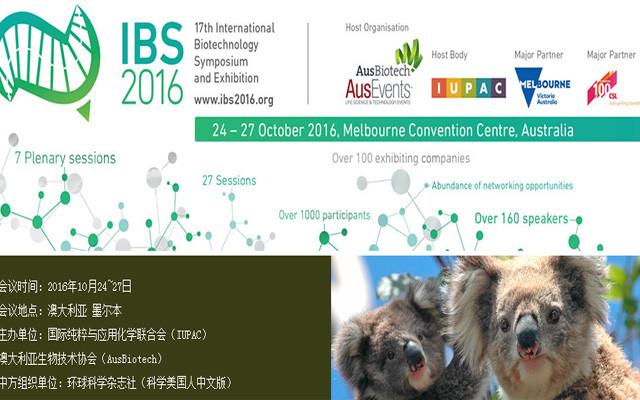 第十七届国际生物技术大会暨展览会(IBS 2016)