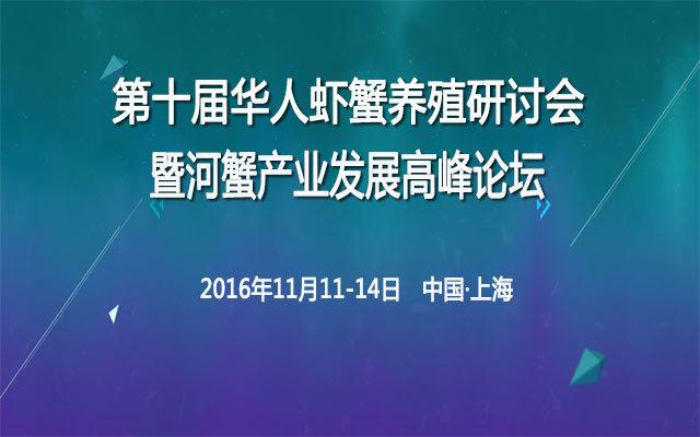 2016第十届华人虾蟹养殖研讨会暨中国河蟹产业发展高峰论坛