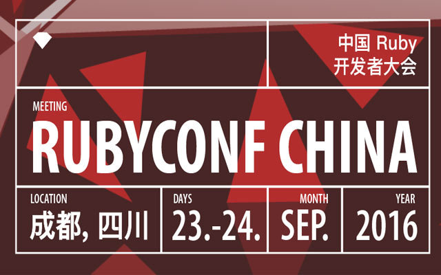 2016中国Ruby开发者大会(RubyConf China 2016)